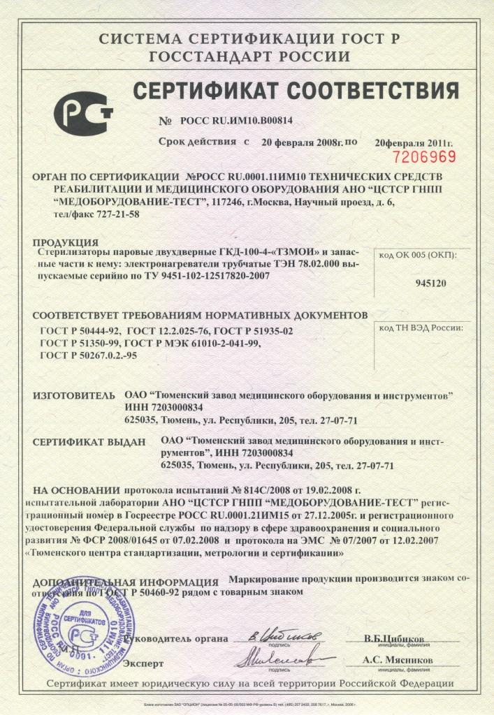 Сертификат на гост 51350-99 сертификация предприятий исо